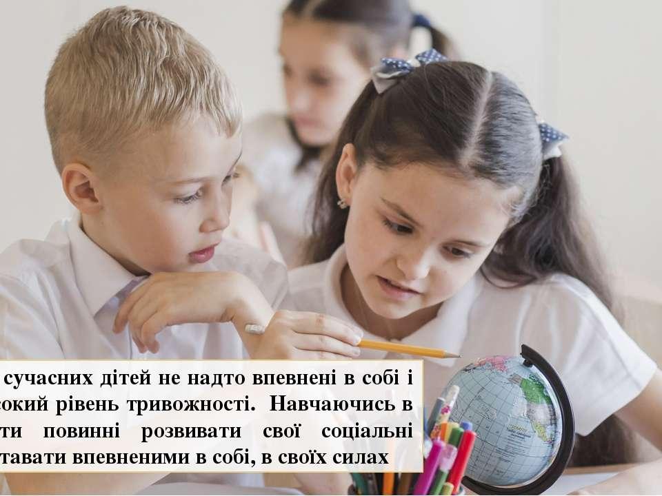 Більшість сучасних дітей не надто впевнені в собі і мають високий рівень трив...