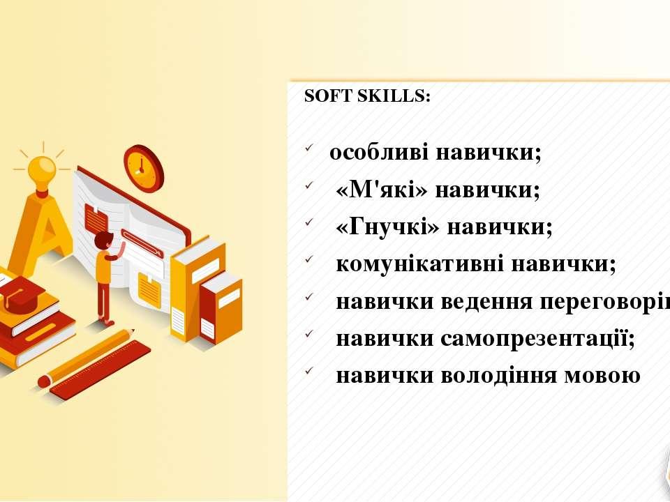 SOFT SKILLS: особливі навички; «М'які» навички; «Гнучкі» навички; комунікатив...