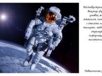 Вестибулярний аппарат виконує функції в умовах земного тяжіння, інакше рідина...