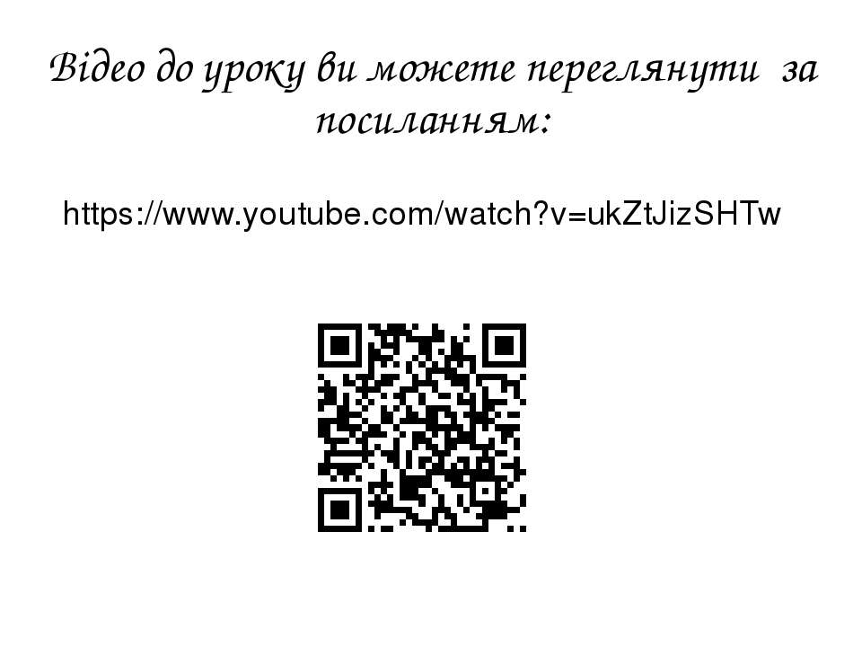 Відео до уроку ви можете переглянути за посиланням: https://www.youtube.com/w...