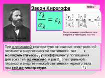 Закон Кирхгофа Густав Кирхгоф 1824-1887 При одинаковой температуре отношение ...