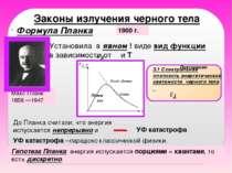 Законы излучения черного тела Формула Планка Установила в явном ! виде вид фу...