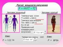 Расчет мощности излучения Температура кожи Т1=330С = 306 К Температура воздух...