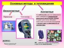 Основные методы в тепловидении Бесконтактные Контактные На небольшой участок ...
