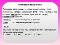 Тепловое излучение- это электромагнитное (э/м) излучение, которое испускают в...