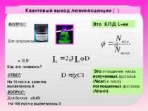 Квантовый выход люминесценции (φ) Это отношение числа излучаемых фотонов (Nиз...