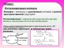 ПРИМЕР: Фотоизомеризация молекулы Изомеры – молекулы с одинаковым составом и ...