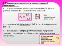 3. Спектральная плотность энергетической светимости rλ - это отношение энерге...