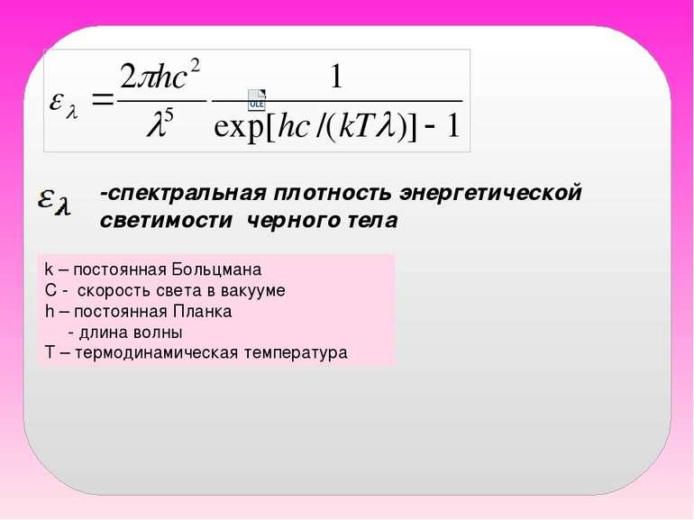 -спектральная плотность энергетической светимости черного тела k – постоянная...