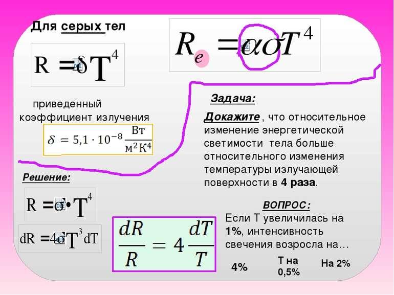 Для серых тел δ приведенный коэффициент излучения Задача: Докажите , что отно...