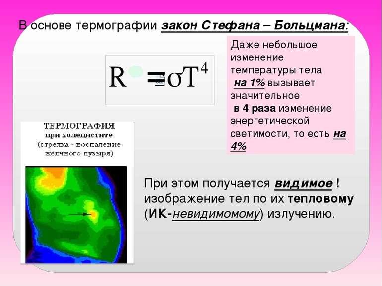 В основе термографии закон Стефана – Больцмана: Даже небольшое изменение темп...