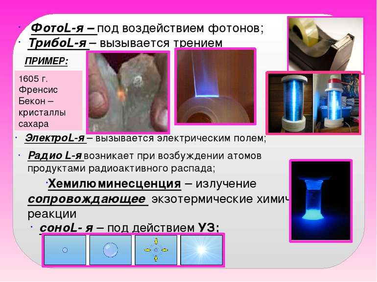 ФотоL-я – под воздействием фотонов; ТрибоL-я – вызывается трением ПРИМЕР: 160...