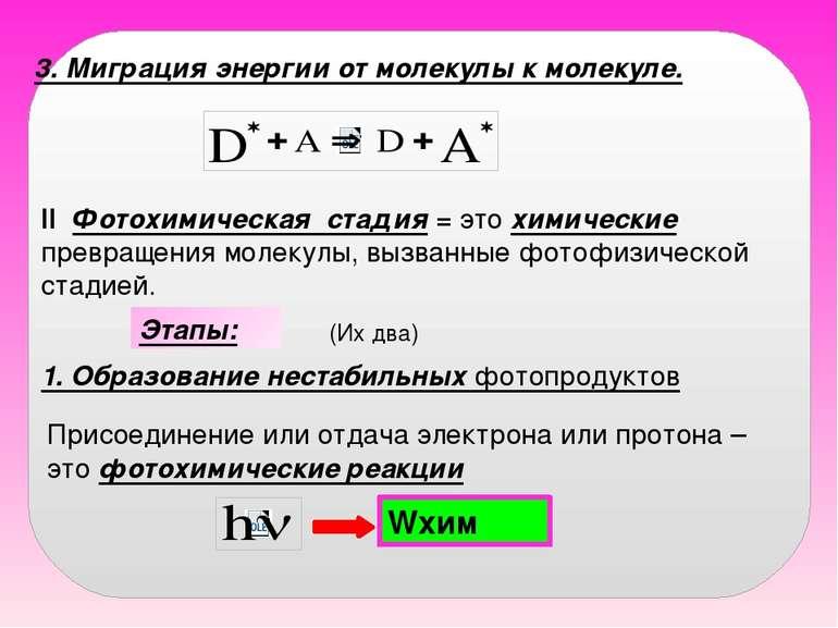 3. Миграция энергии от молекулы к молекуле. II Фотохимическая стадия = это хи...