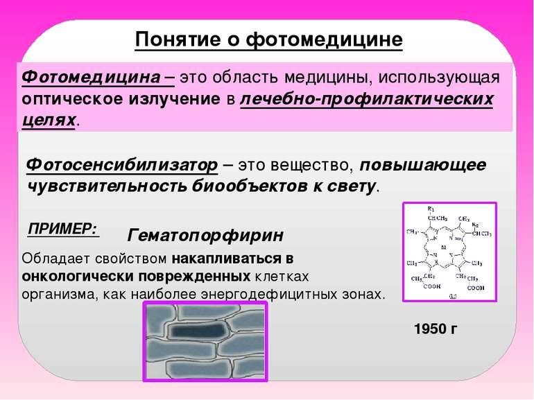Понятие о фотомедицине Фотомедицина – это область медицины, использующая опти...