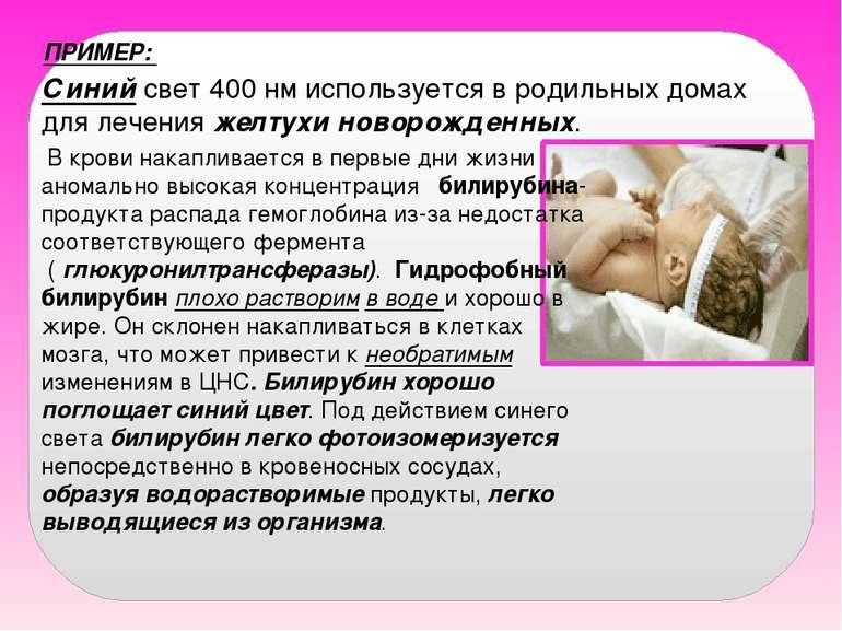 Синий свет 400 нм используется в родильных домах для лечения желтухи новорожд...
