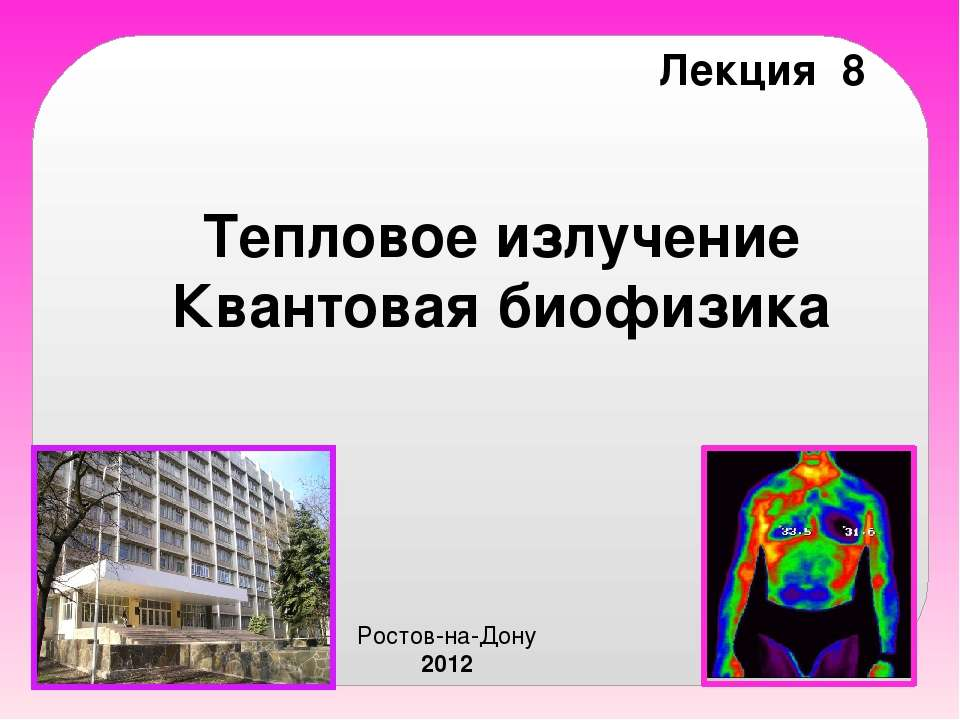 Тепловое излучение Квантовая биофизика Лекция 8 Ростов-на-Дону 2012