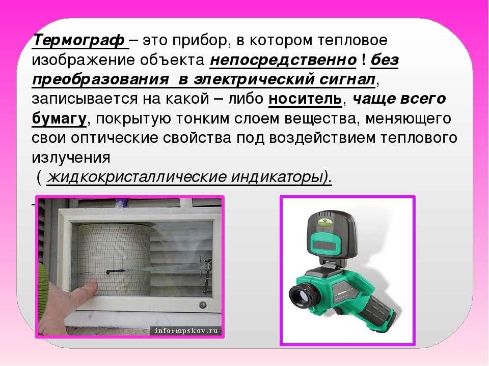 Термограф – это прибор, в котором тепловое изображение объекта непосредственн...
