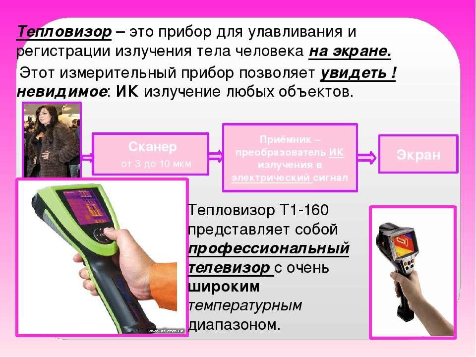 Тепловизор – это прибор для улавливания и регистрации излучения тела человека...