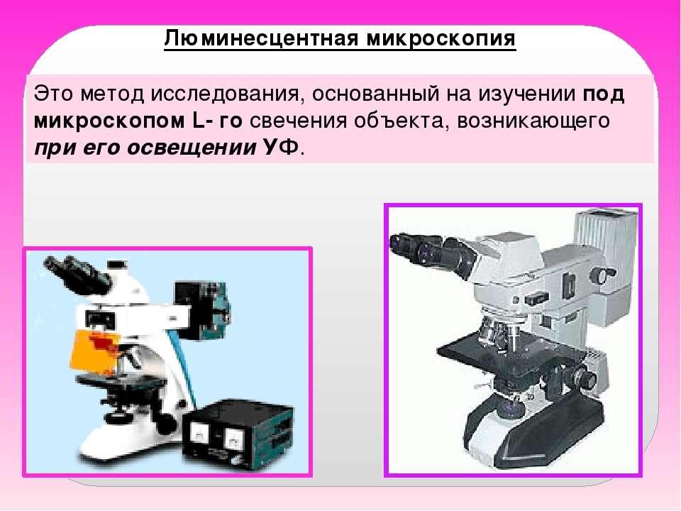 Люминесцентная микроскопия Это метод исследования, основанный на изучении под...