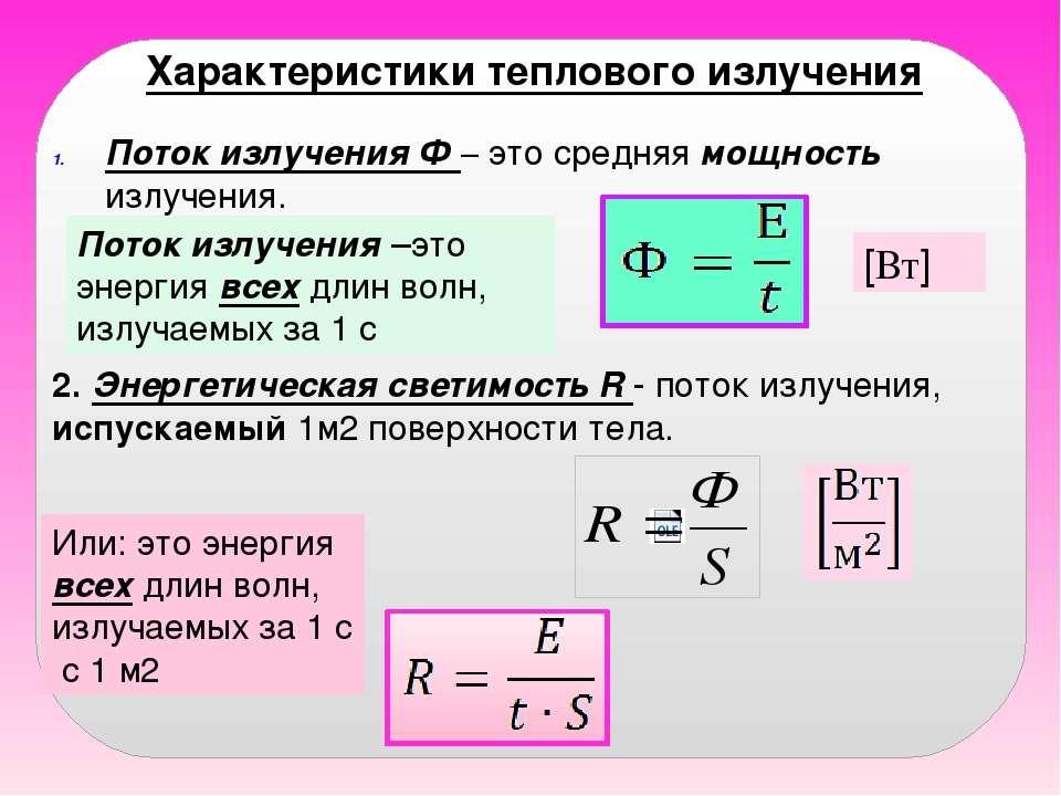 Характеристики теплового излучения Поток излучения Ф – это средняя мощность и...