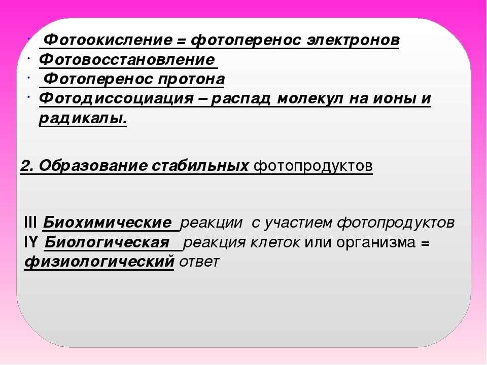 Фотоокисление = фотоперенос электронов Фотовосстановление Фотоперенос протона...