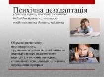 Форми психічної дезадаптації Стійка акцентуація характеру зниження порога емп...