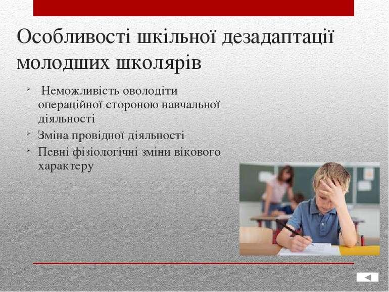 Особливості шкільної дезадаптації підлітків Розширення меж навчальної діяльно...