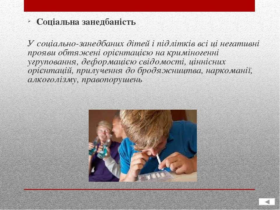 Шкільна дезадаптація причини: Складна і нестабільна ситуація в суспільстві Мі...