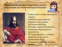 Опрацювавши матеріал підручника, укажіть твердження, що стосуються короля Хло...