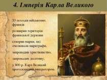 4. Імперія Карла Великого 53 походів військових франків розширив територію фр...