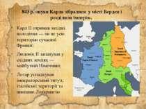 Карл II отримав західні володіння — чи не усю територію сучасної Франції; Люд...