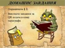ДОМАШНЄ ЗАВДАННЯ Опрацювати § 2. Виконати завдання за QR-кодом в кінці параг...