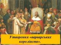 Утворення «варварських королівств».