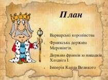 План Варварські королівства Франкська держава Меровінгів. Держава франків за ...