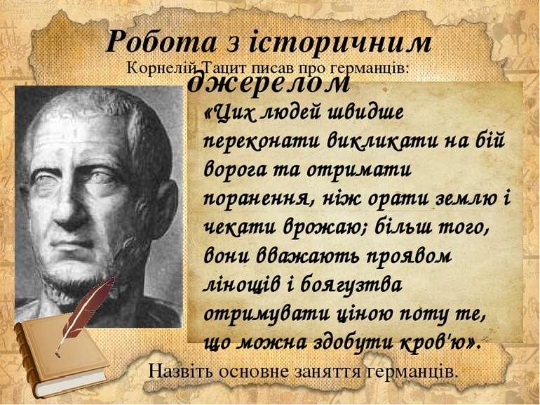 Робота з історичним джерелом Корнелій Тацит писав про германців: Назвіть осно...