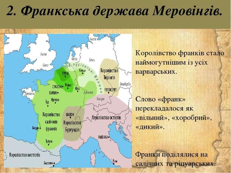 2. Франкська держава Меровінгів. Королівство франків стало наймогутнішим із у...