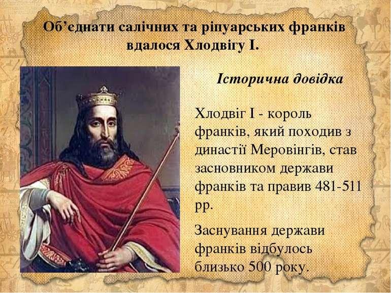 Хлодвіг І - король франків, який походив з династії Меровінгів, став засновни...