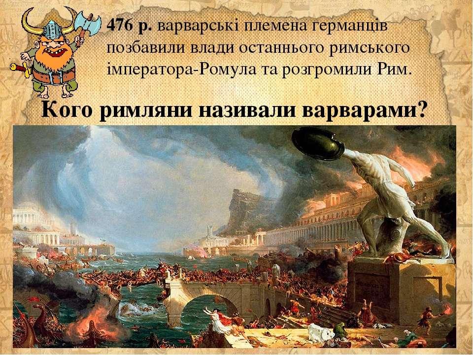 476 р. варварські племена германців позбавили влади останнього римського імпе...