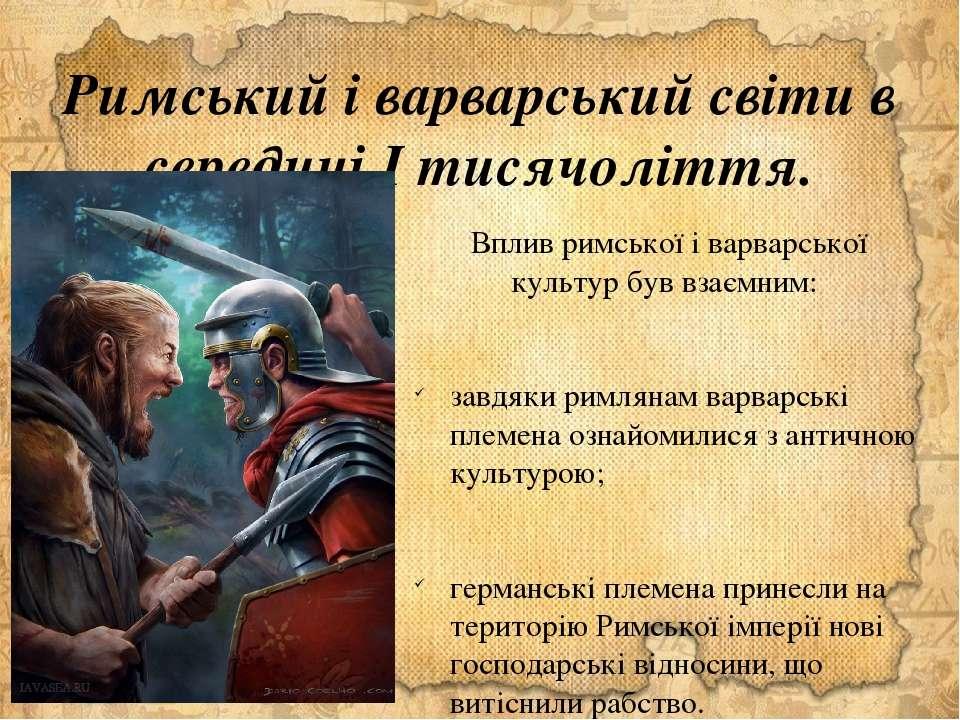 Римський і варварський світи в середині І тисячоліття. Вплив римської і варва...