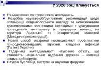 У 2020 році планується ■ Продовження моніторингових досліджень. ■ Розробка на...