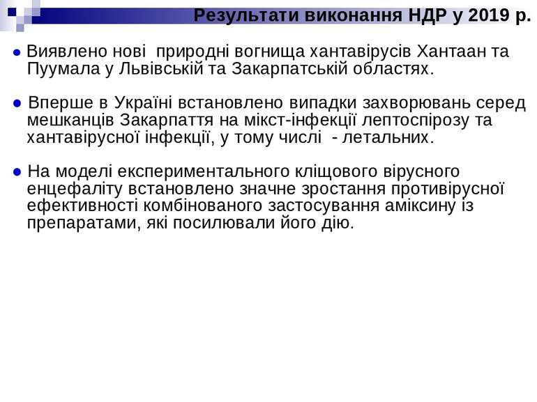 ● Виявлено нові природні вогнища хантавірусів Хантаан та Пуумала у Львівській...