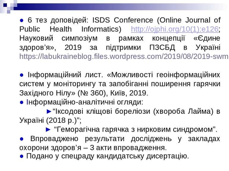 ● 6 тез доповідей: ISDS Conference (Online Journal of Public Health Informati...