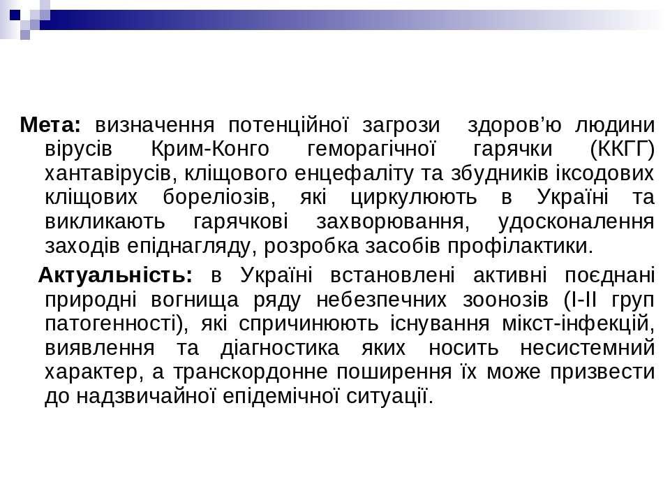 Мета: визначення потенційної загрози здоров'ю людини вірусів Крим-Конго гемор...