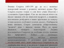 Вчення Сократа (469-399 рр. до н.е.) знаменує поворотний момент у розвитку ан...