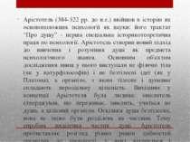 Арістотель (384-322 рр. до н.е.) ввійшов в історію як основоположник психолог...