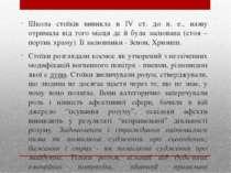 Школа стоїків виникла в IV ст. до н. е., назву отримала від того місця де й б...