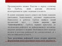 Продовжувачем вчення Платона в період еллінізму був Гребель, який доводив абс...