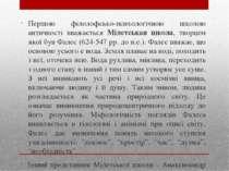 Першою філолофсько-психологічною школою античності вважається Мілетськая школ...