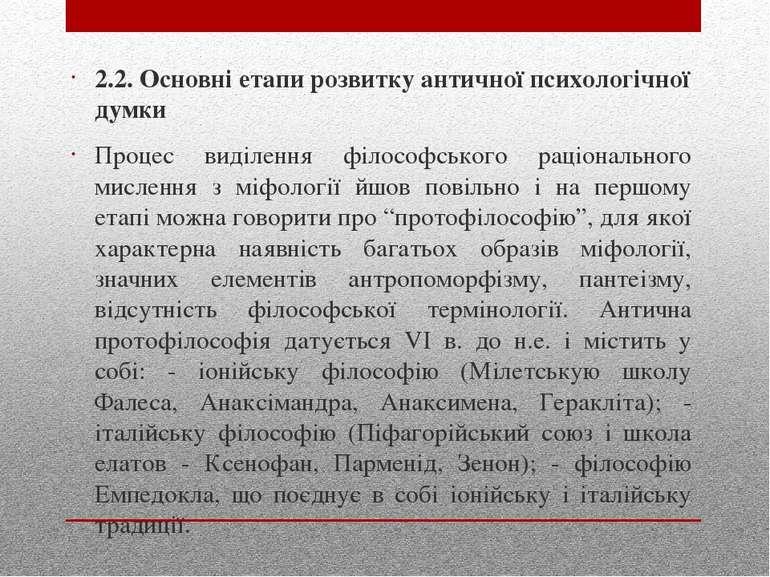 2.2. Основні етапи розвитку античної психологічної думки Процес виділення філ...