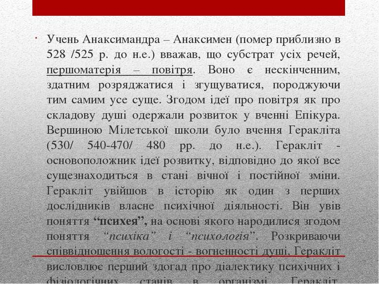 Учень Анаксимандра – Анаксимен (помер приблизно в 528 /525 р. до н.е.) вважав...